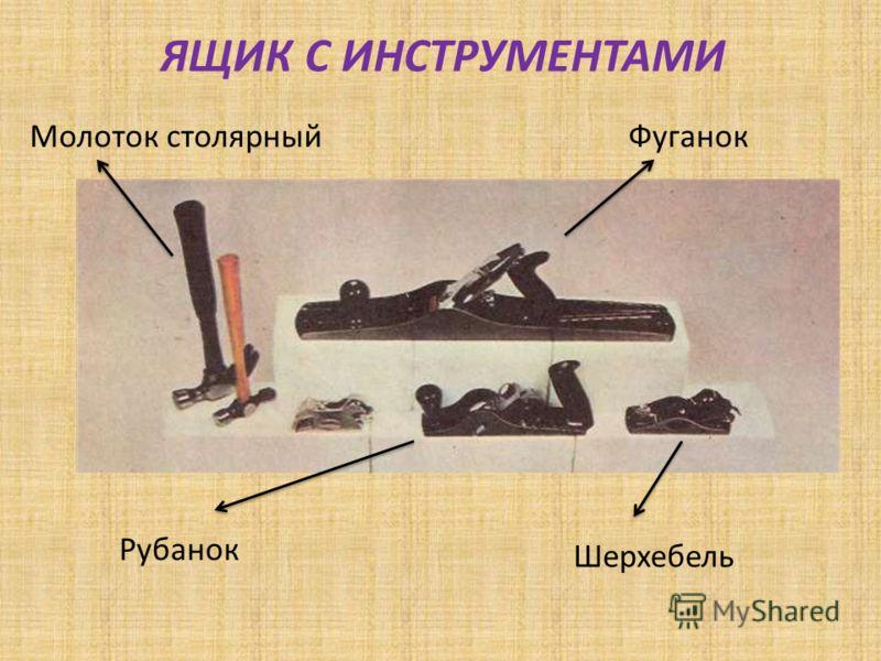 ЯЩИК С ИНСТРУМЕНТАМИ Молоток столярныйФуганок Рубанок Шерхебель
