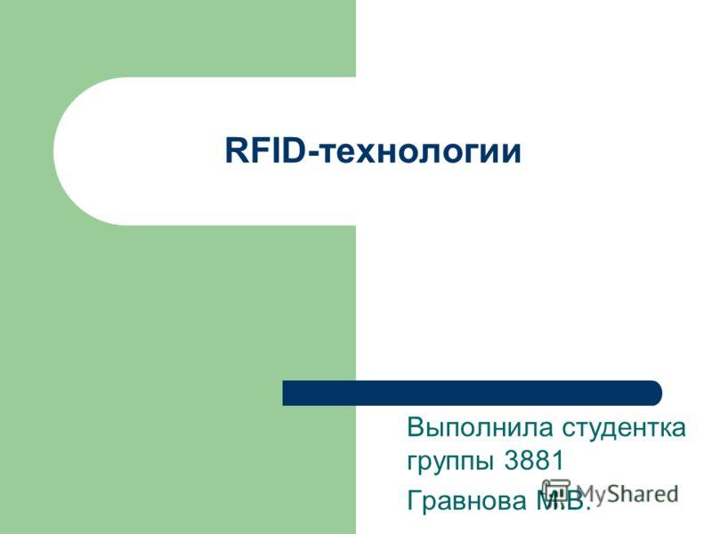 RFID-технологии Выполнила студентка группы 3881 Гравнова М.В.