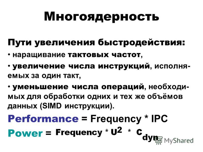 Пути увеличения быстродействия: наращивание тактовых частот, увеличение числа инструкций, исполня- емых за один такт, уменьшение числа операций, необходи- мых для обработки одних и тех же объёмов данных (SIMD инструкции). Performance = Frequency * IP