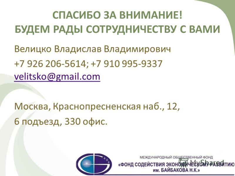 Велицко Владислав Владимирович +7 926 206-5614; +7 910 995-9337 velitsko@gmail.com velitsko@gmail.com Москва, Краснопресненская наб., 12, 6 подъезд, 330 офис.