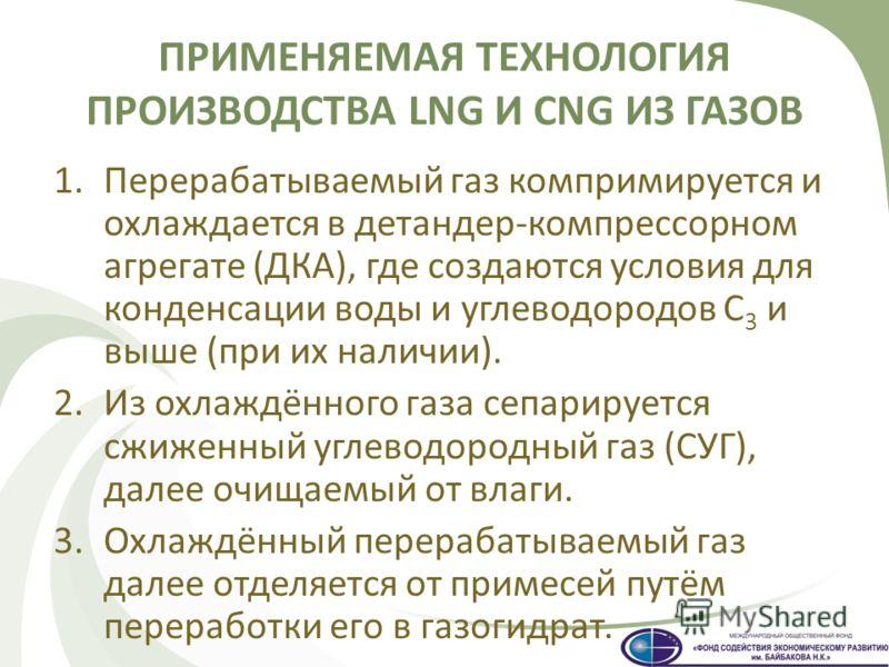 1.Перерабатываемый газ компримируется и охлаждается в детандер-компрессорном агрегате (ДКА), где создаются условия для конденсации воды и углеводородов C 3 и выше (при их наличии). 2.Из охлаждённого газа сепарируется сжиженный углеводородный газ (СУГ