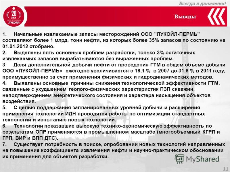 Всегда в движении! 10 BASF SNF ПОЛИМЕРНОЕ ЗАВОДНЕНИЕ Предварительные результаты технико-экономических обоснований опытно- промышленных работ Шагиртско-Гожанское м-е Москудьинское м-е