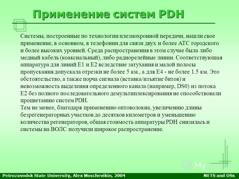 Petrozavodsk State University, Alex Moschevikin, 2004NETS and OSs Применение систем PDH Системы, построенные по технологии плезиохронной передачи, нашли свое применение, в основном, в телефонии для связи двух и более АТС городского и более высоких ур