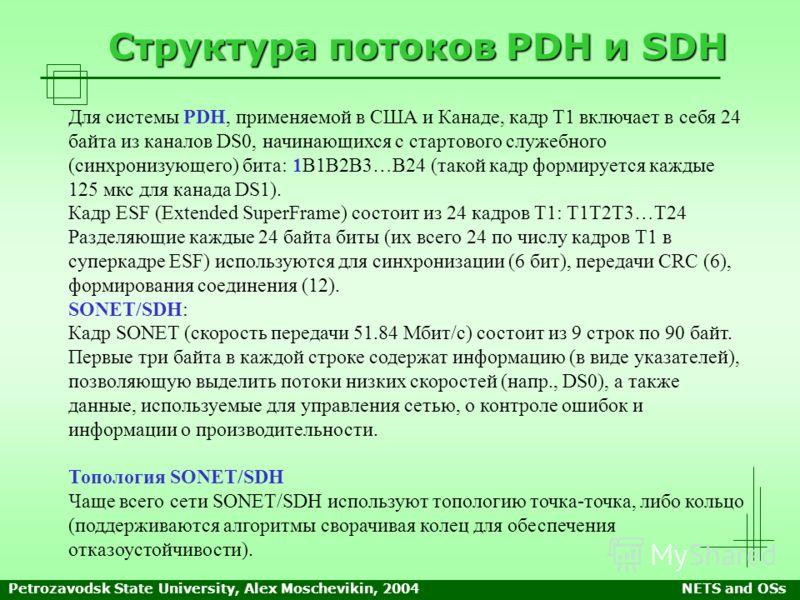 Petrozavodsk State University, Alex Moschevikin, 2004NETS and OSs Структура потоков PDH и SDH Для системы PDH, применяемой в США и Канаде, кадр T1 включает в себя 24 байта из каналов DS0, начинающихся с стартового служебного (синхронизующего) бита: 1