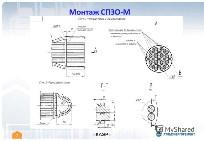 « КАЭР » 7 Монтаж СПЗО-М