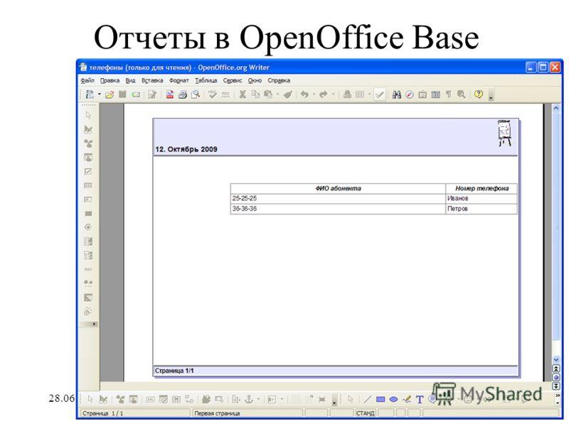 Отчеты в OpenOffice Base 28.06.2013Базы данных51