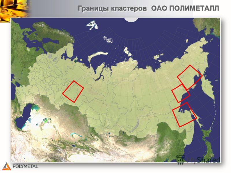 Границы кластеров ОАО ПОЛИМЕТАЛЛ