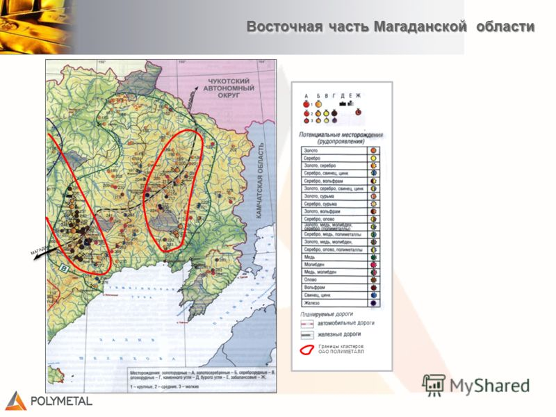 Восточная часть Магаданской области МАГАДАН Границы кластеров ОАО ПОЛИМЕТАЛЛ