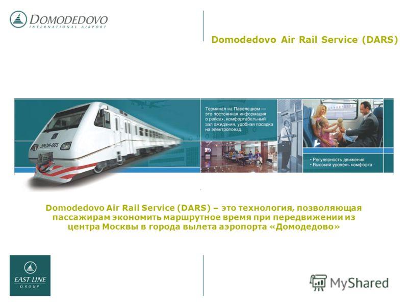 Domodedovo Air Rail Service (DARS) – это технология, позволяющая пассажирам экономить маршрутное время при передвижении из центра Москвы в города вылета аэропорта «Домодедово» Domodedovo Air Rail Service (DARS)