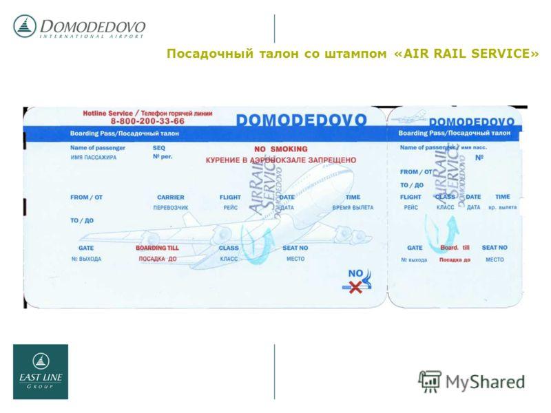 Посадочный талон со штампом «AIR RAIL SERVICE»