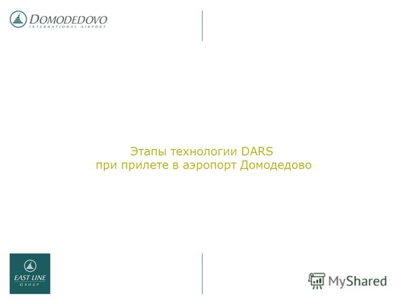 Этапы технологии DARS при прилете в аэропорт Домодедово
