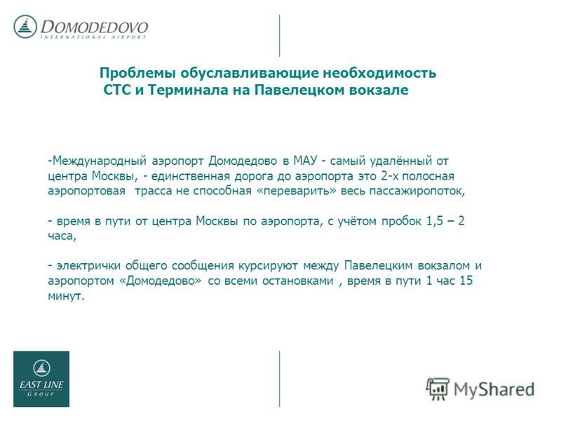 -Международный аэропорт Домодедово в МАУ - самый удалённый от центра Москвы, - единственная дорога до аэропорта это 2-х полосная аэропортовая трасса не способная «переварить» весь пассажиропоток, - время в пути от центра Москвы по аэропорта, с учётом