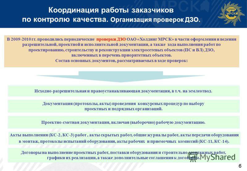 6 Координация работы заказчиков по контролю качества. Организация проверок ДЗО. Исходно-разрешительная и правоустанавливающая документация, в т.ч. на землеотвод. Акты выполнения (КС-2, КС-3) работ, акты скрытых работ, общие журналы работ, акты переда