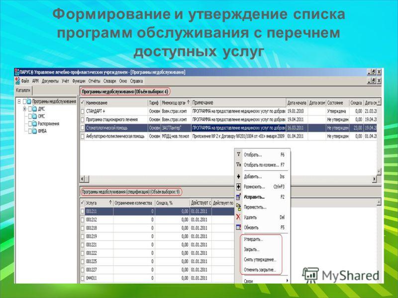 Формирование и утверждение списка программ обслуживания с перечнем доступных услуг