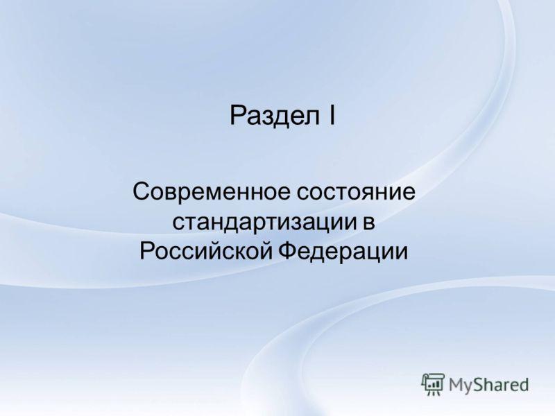 Раздел I Современное состояние стандартизации в Российской Федерации