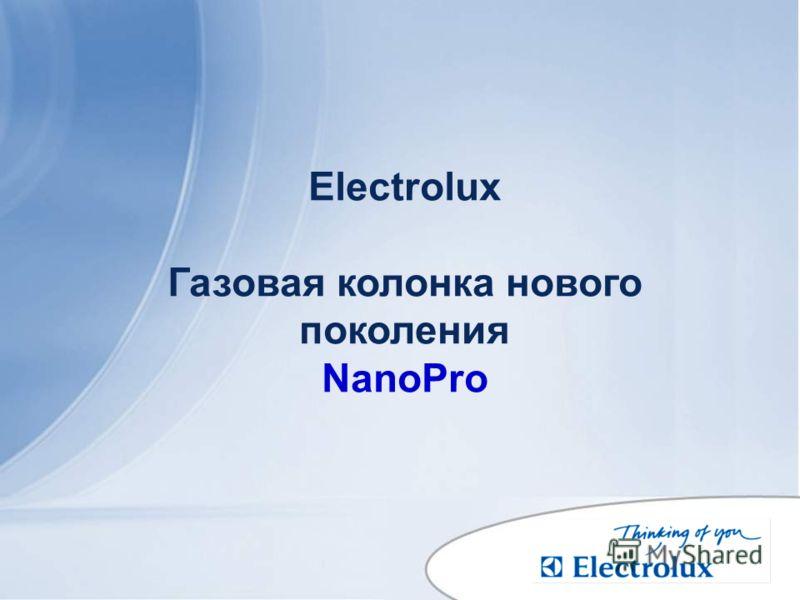 Electrolux Газовая колонка нового поколения NanoPro