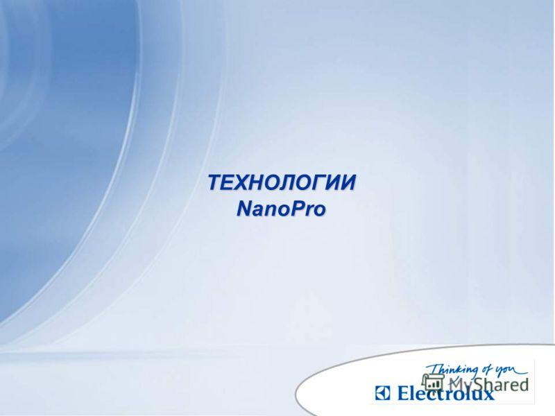 ТЕХНОЛОГИИ NanoPro