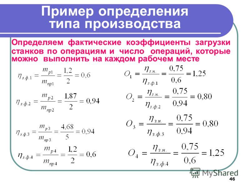 46 Пример определения типа производства Определяем фактические коэффициенты загрузки станков по операциям и число операций, которые можно выполнить на каждом рабочем месте