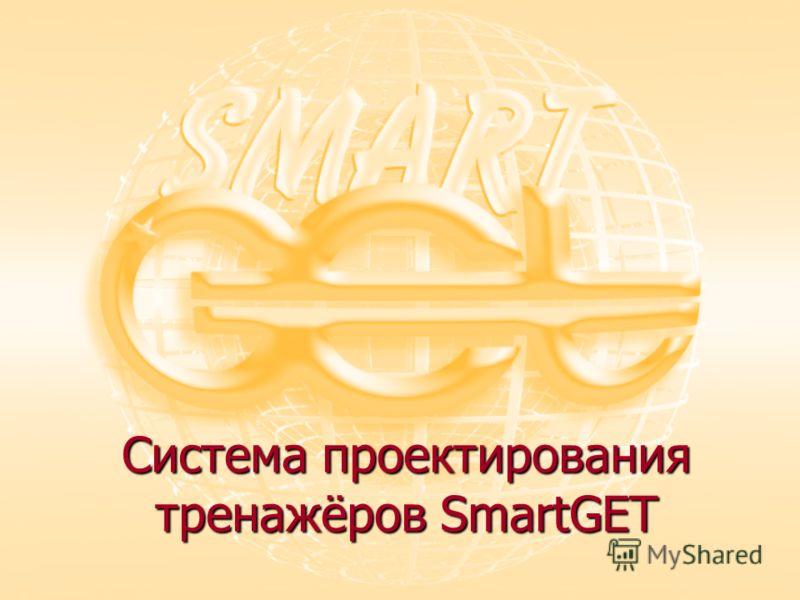 Система проектирования тренажёров SmartGET