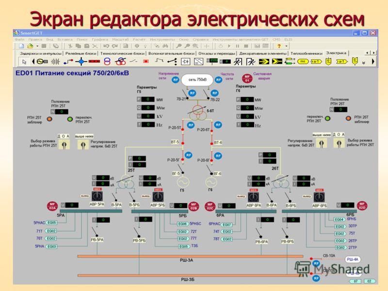 Экран редактора электрических схем