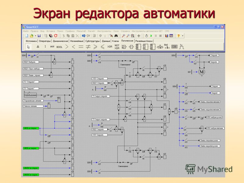 Экран редактора автоматики