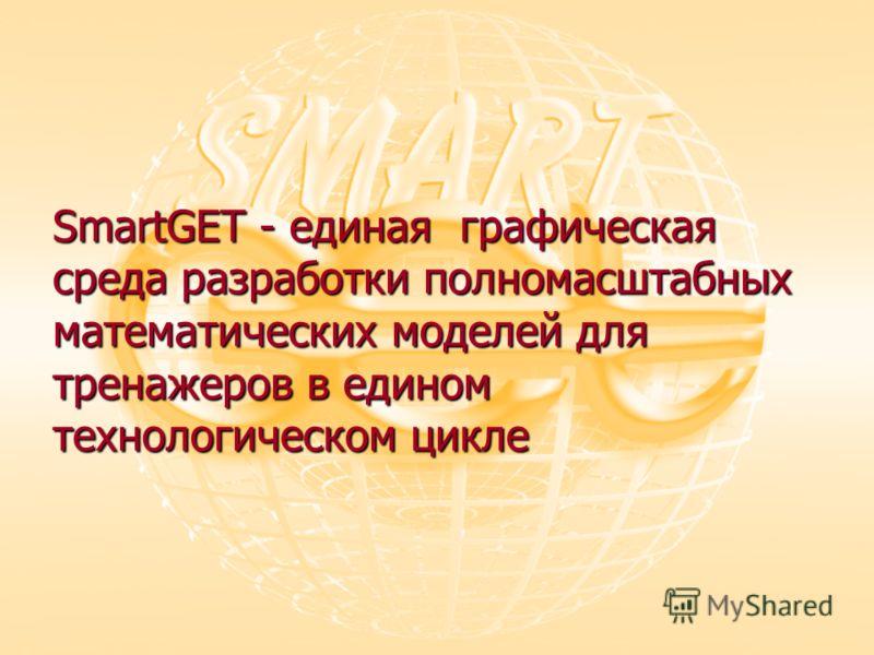 SmartGET - единая графическая среда разработки полномасштабных математических моделей для тренажеров в едином технологическом цикле