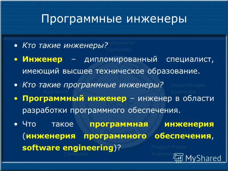 Программные инженеры Кто такие инженеры? Инженер – дипломированный специалист, имеющий высшее техническое образование. Кто такие программные инженеры? Программный инженер – инженер в области разработки программного обеспечения. Что такое программная