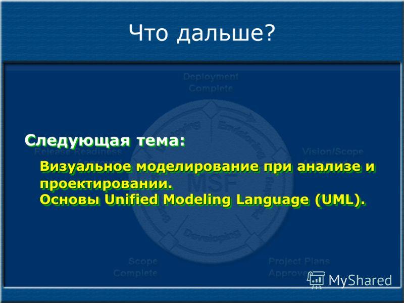 Что дальше? Следующая тема: Визуальное моделирование при анализе и проектировании. Основы Unified Modeling Language (UML). Следующая тема: Визуальное моделирование при анализе и проектировании. Основы Unified Modeling Language (UML).