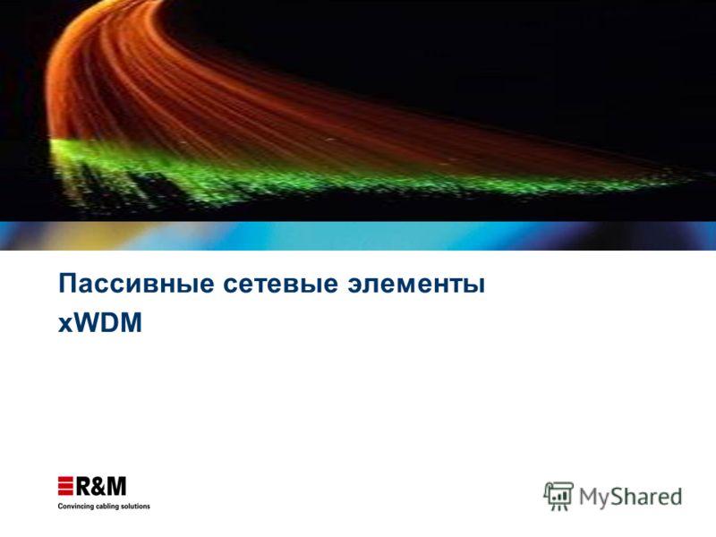 Пассивные сетевые элементы xWDM