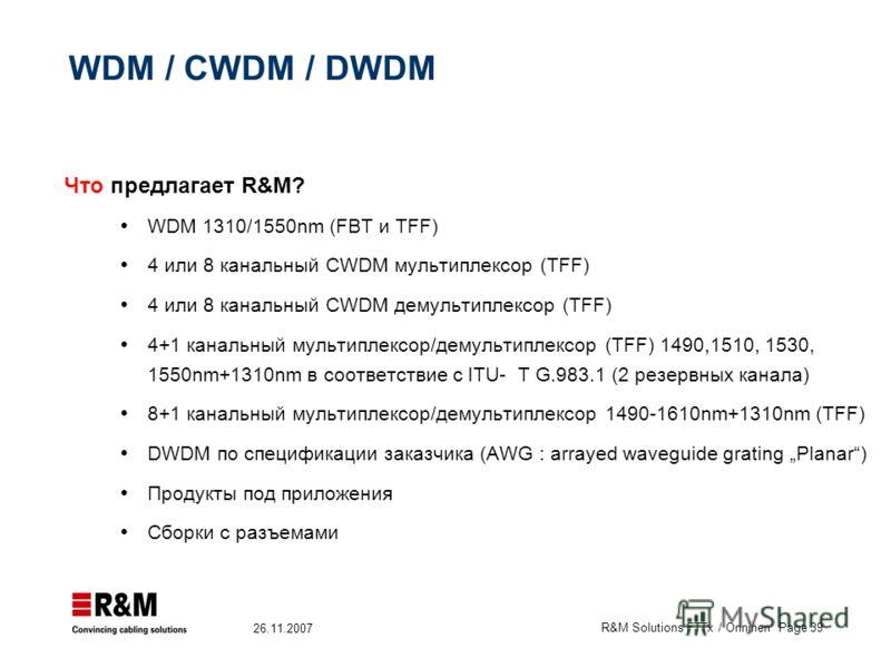 R&M Solutions FTTx / Onninen Page 39 26.11.2007 WDM / CWDM / DWDM Что предлагает R&M? WDM 1310/1550nm (FBT и TFF) 4 или 8 канальный CWDM мультиплексор (TFF) 4 или 8 канальный CWDM демультиплексор (TFF) 4+1 канальный мультиплексор/демультиплексор (TFF