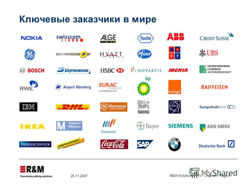 R&M Solutions FTTx / Onninen Page 9 26.11.2007 Ключевые заказчики в мире