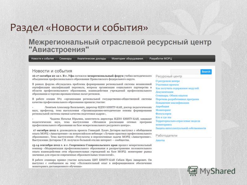 Раздел «Новости и события»