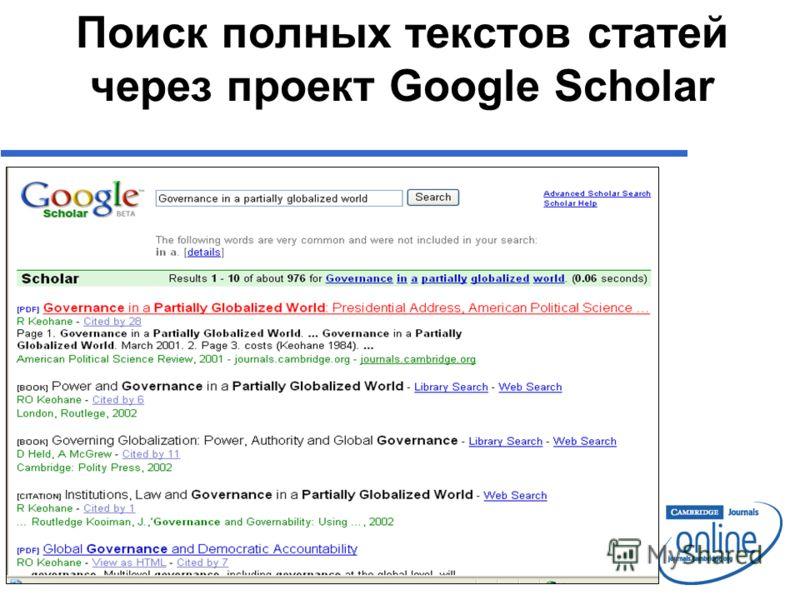 Поиск полных текстов статей через проект Google Scholar