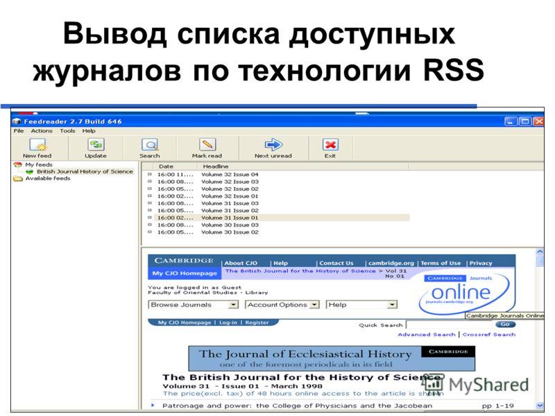 Вывод списка доступных журналов по технологии RSS