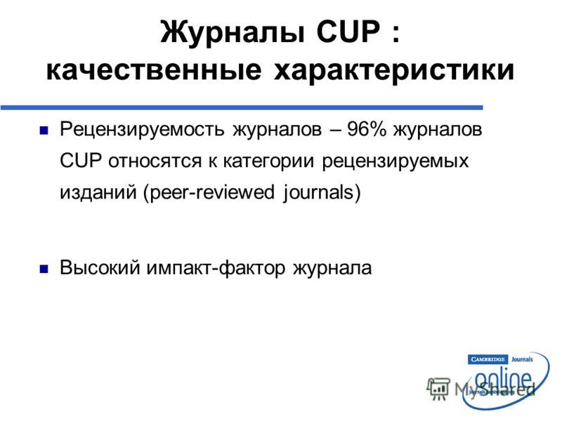 n Рецензируемость журналов – 96% журналов CUP относятся к категории рецензируемых изданий (peer-reviewed journals) n Высокий импакт-фактор журнала Журналы CUP : качественные характеристики