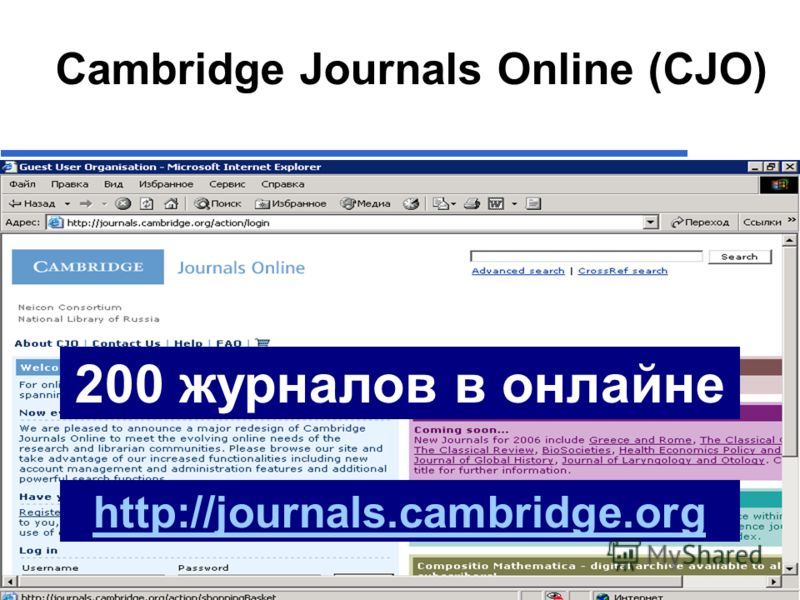 Cambridge Journals Online (CJO) http://journals.cambridge.org 200 журналов в онлайне
