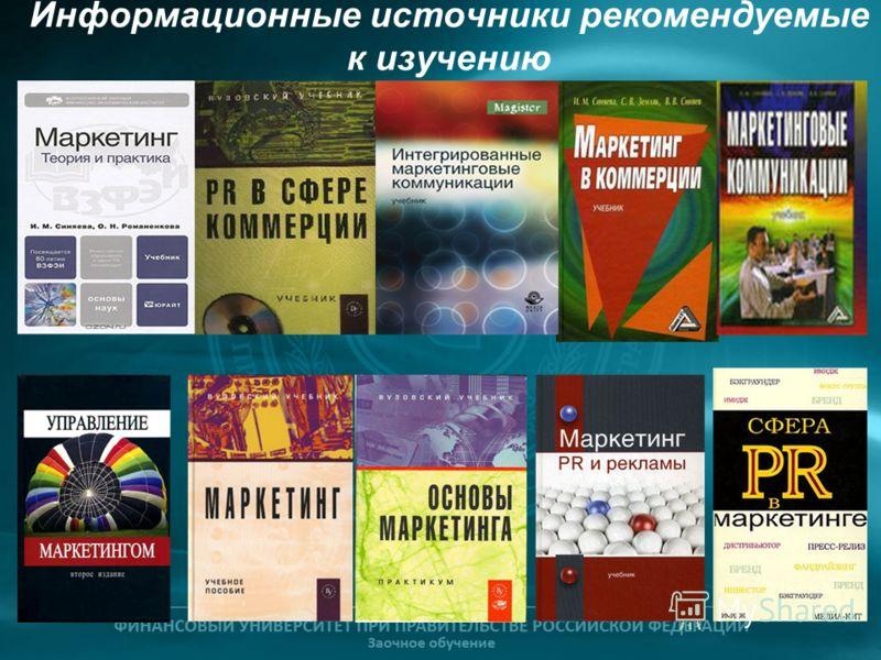 Информационные источники рекомендуемые к изучению