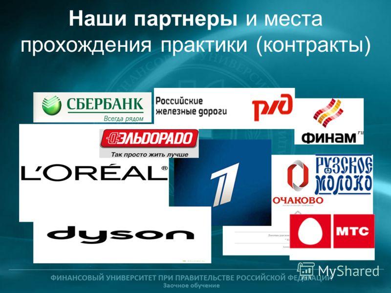Наши партнеры и места прохождения практики (контракты)
