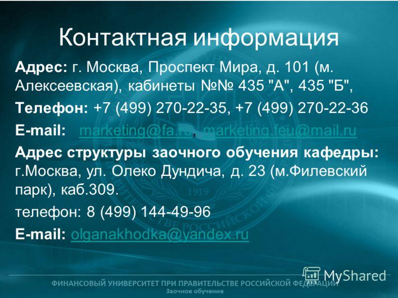 Контактная информация Адрес: г. Москва, Проспект Мира, д. 101 (м. Алексеевская), кабинеты 435