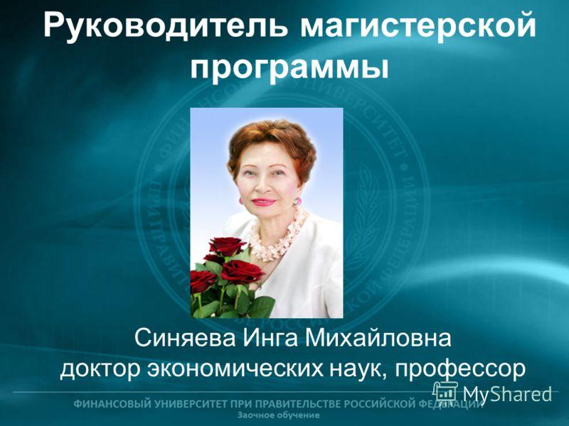 Руководитель магистерской программы Синяева Инга Михайловна доктор экономических наук, профессор