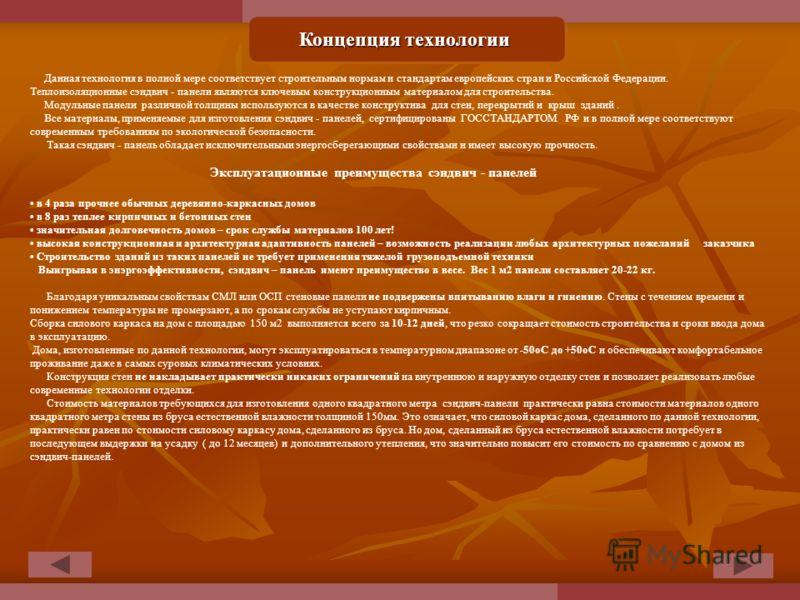 Концепция технологии Данная технология в полной мере соответствует строительным нормам и стандартам европейских стран и Российской Федерации. Теплоизоляционные сэндвич - панели являются ключевым конструкционным материалом для строительства. Модульные