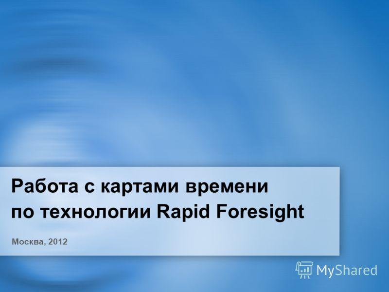 Работа с картами времени по технологии Rapid Foresight Москва, 2012
