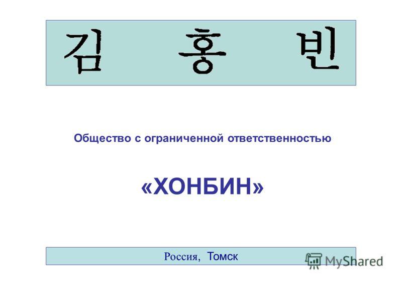 1 Россия, Томск Общество с ограниченной ответственностью «ХОНБИН»