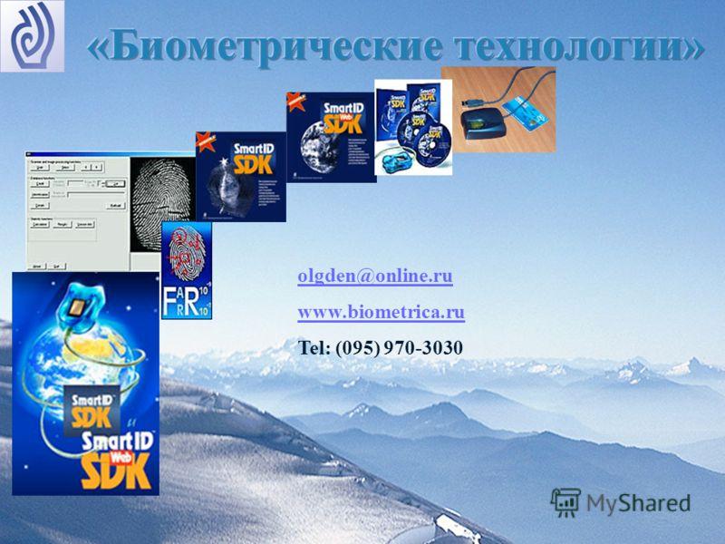 olgden@online.ru www.biometrica.ru Tel: (095) 970-3030