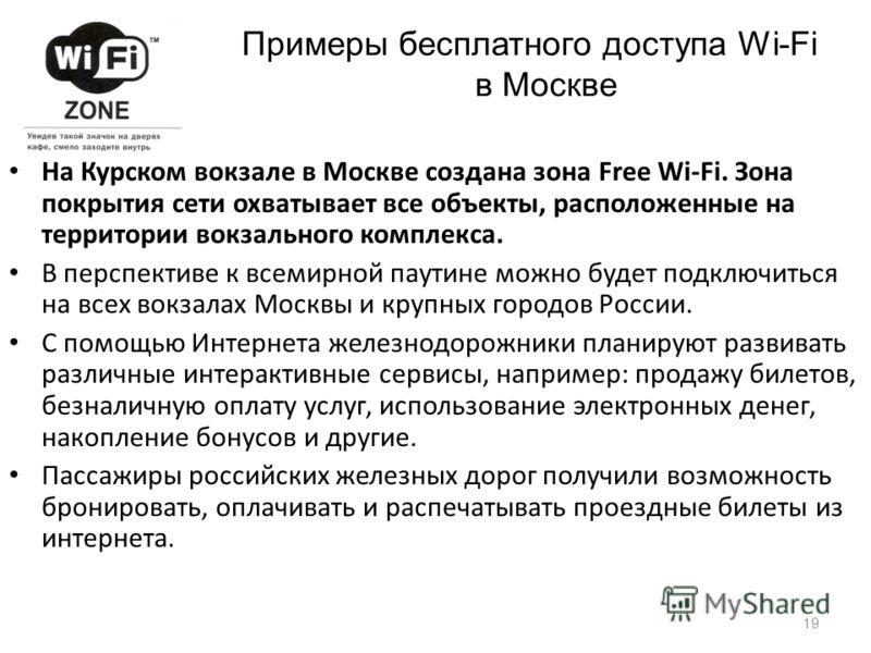 На Курском вокзале в Москве создана зона Free Wi-Fi. Зона покрытия сети охватывает все объекты, расположенные на территории вокзального комплекса. В перспективе к всемирной паутине можно будет подключиться на всех вокзалах Москвы и крупных городов Ро