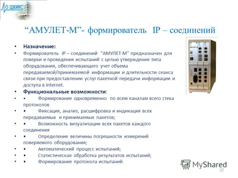 АМУЛЕТ-М- формирователь IP – соединений Назначение: Формирователь IP – соединений АМУЛЕТ-М предназначен для поверки и проведения испытаний с целью утверждения типа оборудования, обеспечивающего учет объема передаваемой/принимаемой информации и длител