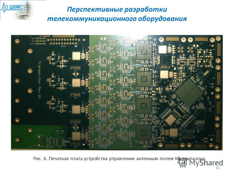 Перспективные разработки телекоммуникационного оборудования Рис. 6. Печатная плата устройства управления антенным полем КВ диапазона. 40