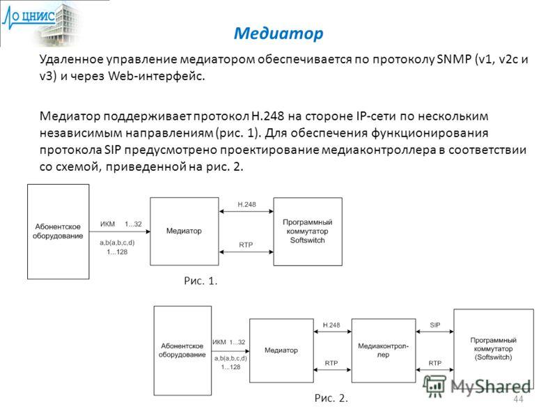 Медиатор Удаленное управление медиатором обеспечивается по протоколу SNMP (v1, v2c и v3) и через Web-интерфейс. Медиатор поддерживает протокол H.248 на стороне IP-сети по нескольким независимым направлениям (рис. 1). Для обеспечения функционирования