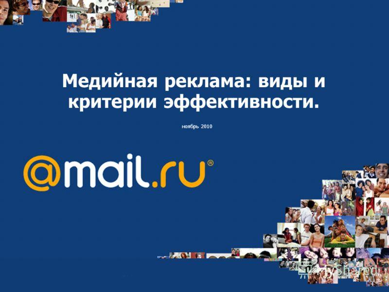 Медийная реклама: виды и критерии эффективности. ноябрь 2010