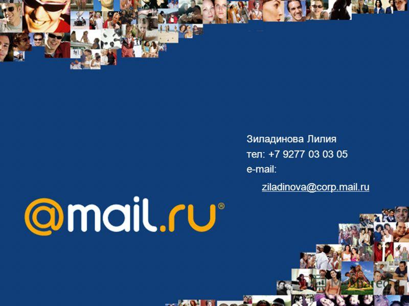 Зиладинова Лилия тел: +7 9277 03 03 05 e-mail: ziladinova@corp.mail.ru